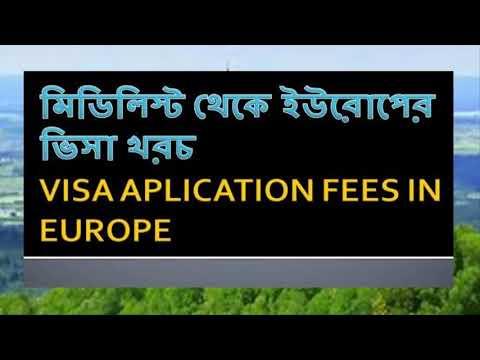 Visa Application Fees in Europe - মিডিলিস্ট থেকে ইউরোপের ভিসা খরচ