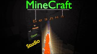 Трейлер сериала Бездна (Minecraft)
