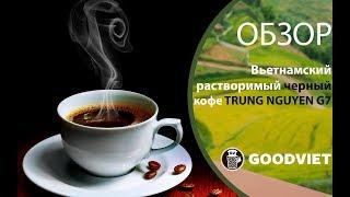 Обзор - Вьетнамский растворимый черный кофе TRUNG NGUYEN G7 (Лучший растворимый кофе)