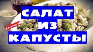 Салат из КАПУСТЫ на зиму. Салат с капустой. Закуски на праздничный стол. Семейная кухня. Вкусняша