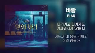 [Lyrics/가사] 바람 (Wind) - B1A4 (비원에이포)