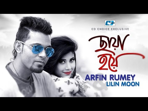 Chaya Hoye | Arfin Rumey | Lilin Moon | Official Music Video | Bangla Song | Full HD