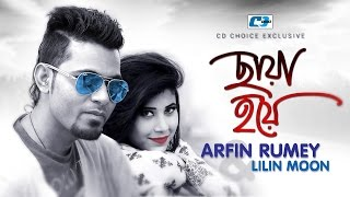Chaya Hoye | Arfin Rumey | Lilin Moon | Shada Mon | Bangla Music Video