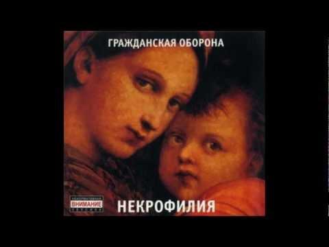 ГРАЖДАНСКАЯ ОБОРОНА - НЕКРОФИЛИЯ (Полный альбом)
