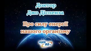 Джо Диспенза: керуй своєю підсвідомістю- Віталій Кедо