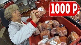 ЧТО КУПИТ БАБУШКА НА 1000 РУБЛЕЙ   ЗАПРЕТИЛИ СНИМАТЬ В МАГАЗИНЕ МАГАЗИН НИЗКИХ ЦЕН СВЕТОФОР ГАЛАМАРТ