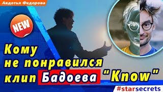 "🔔 Кому не понравился клип Алана Бадоева ""Know"""