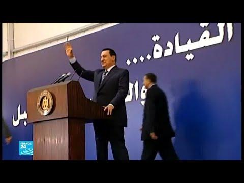 مصر: إعلان الحداد لثلاثة أيام بعد وفاة مبارك  - نشر قبل 2 ساعة