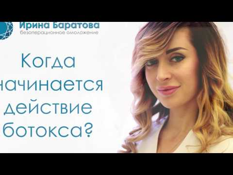 """Ботокс """"Мифы и реальность"""". Ответы на вопросы от Dr. Ирина Баратова"""