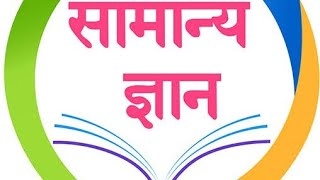 Masti me shiksha//branches of science//all comptition exam preparation//forCg psc Patwari police SI