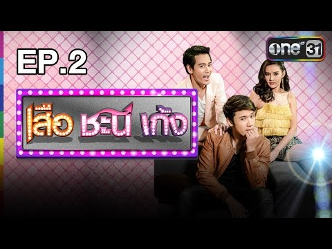 EP.2 - กาว What