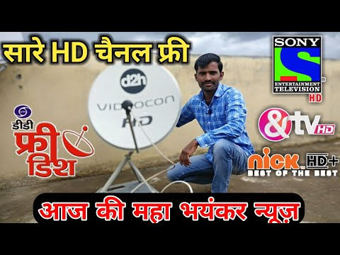 HD Channel Free Now Today Big Breaking News