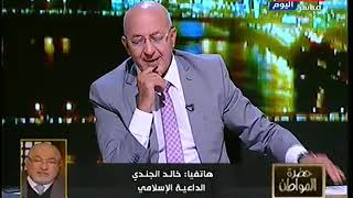 """بوابة الفجر: خالد الجندي: لفظ """"الكافر"""" إهانة بالعامية و""""تصنيف فكري"""" علميًا"""