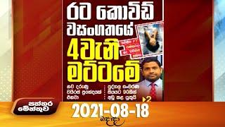 Paththaramenthuwa - (2021-08-18) | ITN Thumbnail