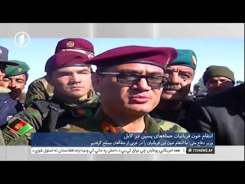 Afghanistan Dari News 07.02.2018  خبرهای افغانستان
