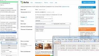 Скрипт для imacros. Размещает объявления на Авито (Avito.ru)