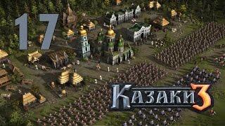 Прохождение Казаки 3 #17 - Война в Инфлянтах [Как казаки славу добывали][Украина]