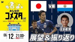 日本代表vsパラグアイ代表 視聴者と盛り上がるLIVE番組|#みんなのコメスタ 2018.06.12