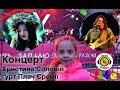 Поделки - RoNika. Концерт Христина Соловій та Плач Єремії