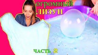 DIY: Огромный ЛИЗУН / АНТИСТРЕСС / ЧАСТЬ 0