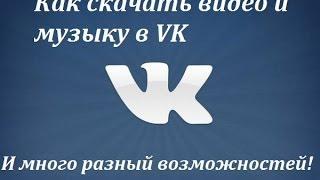 Помощь #3: Скачивания музыки и видео с помощью VkOpt(Сылка на скачивания VkOpt - http://vkopt.net/download/ Смотреть в 720p VkOpt — это многофункциональный скрипт для ВКонтакте,..., 2013-12-25T15:41:30.000Z)