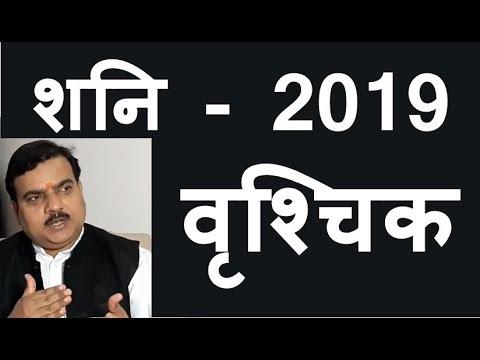 Shani 2019 - Vrishchik Rashi   Shani Rashifal 2019   शनि का वृश्चिक राशि पर प्रभाव  -2019