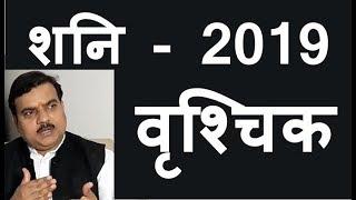 Shani 2019 - Vrishchik Rashi | Shani Rashifal 2019 | शनि का वृश्चिक राशि पर प्रभाव  -2019