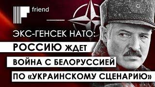 Экс-генсек НАТО: Россию ждет война с Белоруссией по «украинскому сценарию»