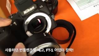 니콘1 v2와 ft1 어댑터로 즐기는 nikkor 렌즈