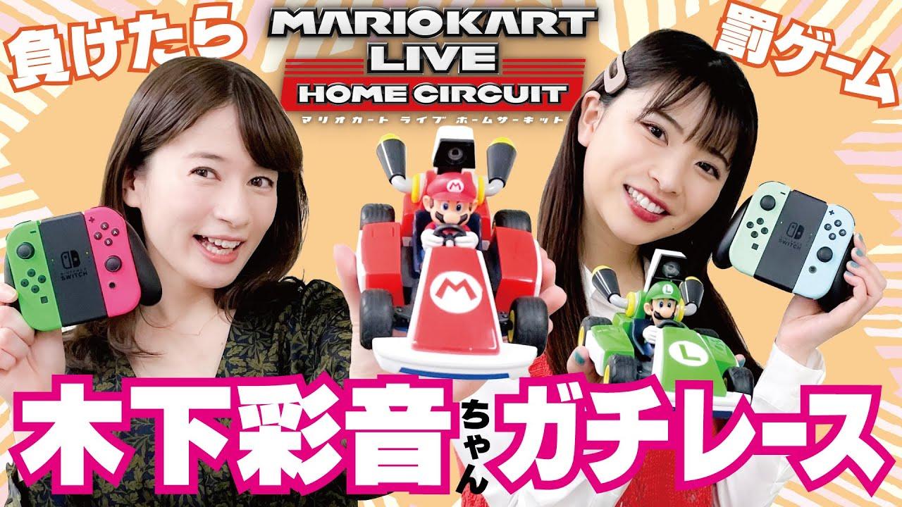 【マリオカート ライブ ホームサーキット】木下彩音さんと宇内アナのおうちレーシング!