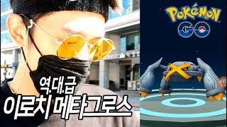 역대급 이로치 메타그로스 등장!∥Beldum COMMUNITY DAY IN KOREA