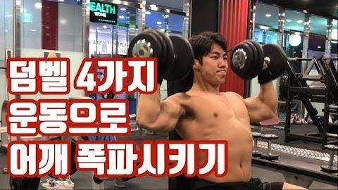 덤벨운동 4가지로 30분만에 어깨 폭파시키기(어깨운동편 - 초,중,고급자)