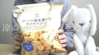 菓子食う動画です。 Twitter https://twitter.com/ryou_sasayaki LINE s...
