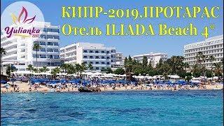 ОТЕЛЬ ILIADA BEACH 4* Протарас/ ПЛЮСЫ и МИНУСЫ нашего ОТДЫХА на КИПРЕ