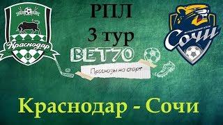 Прогноз на матч Краснодар - Сочи / РПЛ 3 тур