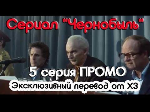 Сериал Чернобыль 5 серия промо 2019 /Эксклюзивный перевод от ХЗ/Chernobyl HBO