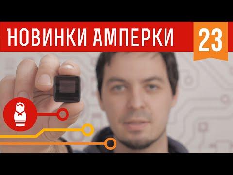 MicroView — OLED-дисплей + Arduino в миниатюрном корпусе. Железки Амперки #23
