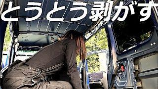 車中泊 軽バンの内装を剥がす女!我慢できずにやらかした?
