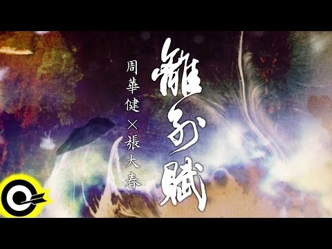 周華健 Wakin Chau【離別賦】Official Lyric Video HD