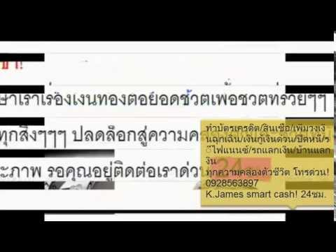 สินเชื่อเงินด่วน วงเงินฉุกเฉิน รถ/บ้านแลกเงิน ปิดหนี้ รีไฟแนนซ์ทั่วไทย  อนุมัติง่าย!!!