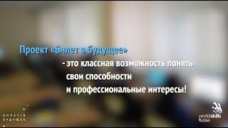 WorldSkills Russia: Билет в будущее