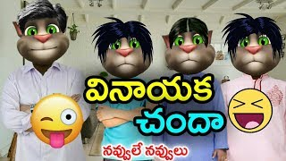 Vinayaka Chanda funny comedy video | Telugu Comedy King