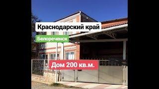 Дом в Краснодарском крае / Цена 4 650 000 / Недвижимость в Белореченске