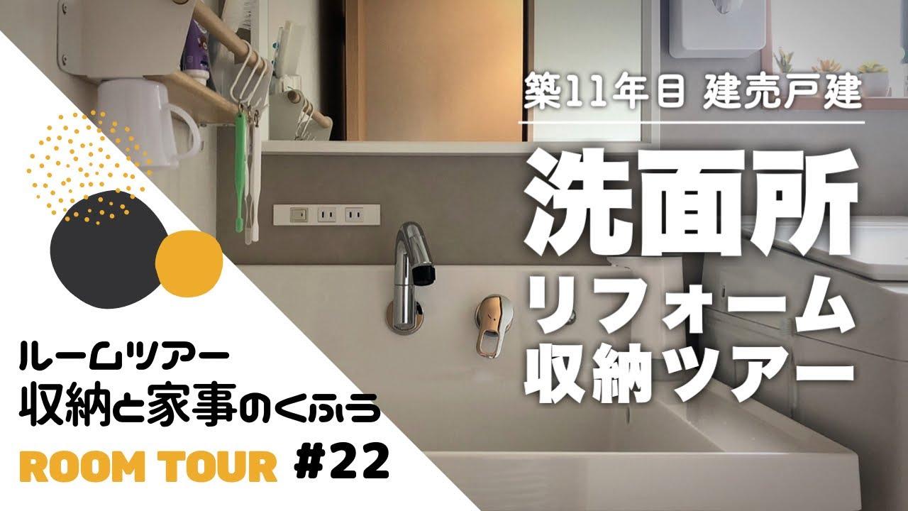 【ルームツアー#22】洗面所リフォーム&収納ツアー|築11年目 建売戸建の洗面台が壊れたのでリフォームしました|わが家の収納と家事のくふう