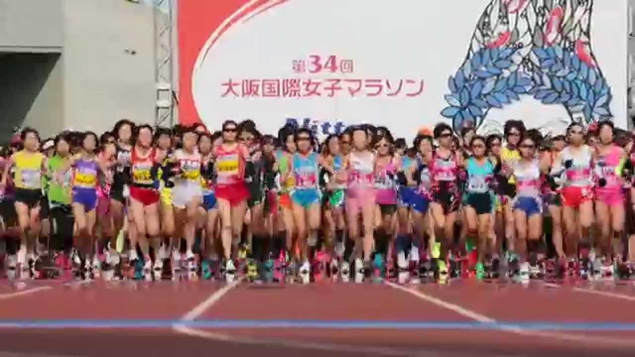 女子 大阪 マラソン 国際