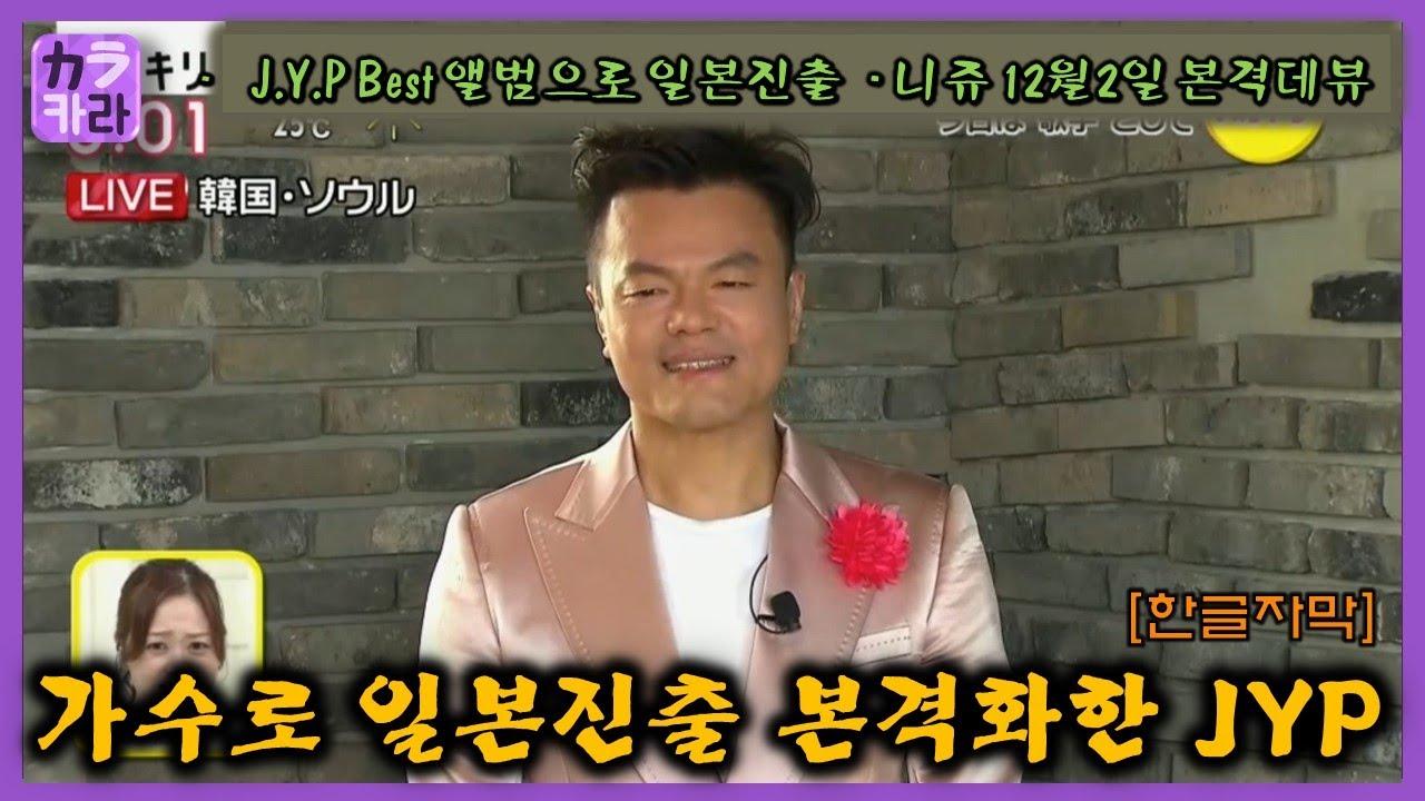가수로 일본진출을 본격화한 JYP 박진영, 슷키리 10.6일방송 [한글자막]