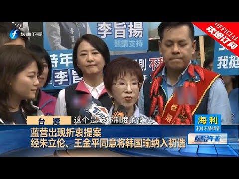《海峡午报》蓝营出现折衷提案 经朱立伦、王金平同意将韩国瑜纳入初选 20190321