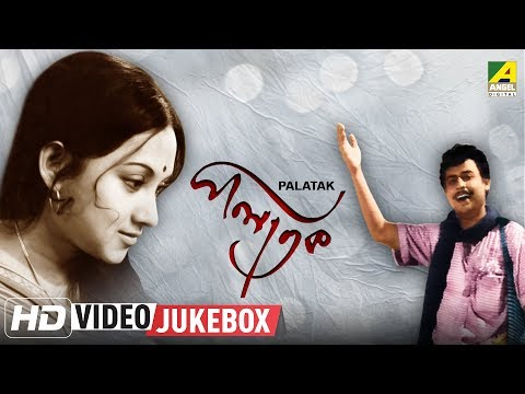 Palatak | Bengali Film Songs | Video Jukebox | Anup Kumar | Sandhya Roy