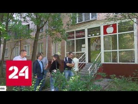 Магазины в жилом доме можно будет устраивать только с согласия соседей - Россия 24