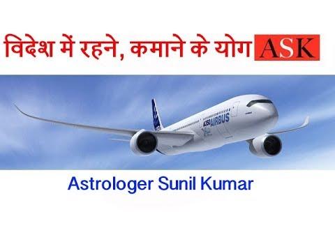 Astrology combination & yoga for foreign settlement / कुंडली में विदेश जाने के योग  
